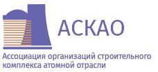 АССОЦИАЦИЯ ОРГАНИЗАЦИЙ СТРОИТЕЛЬНОГО КОМПЛЕКСА АТОМНОЙ ОТРАСЛИ