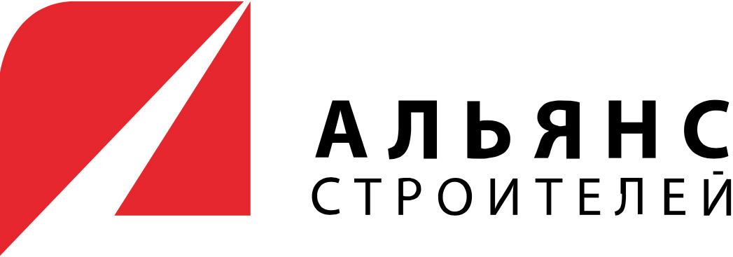 Ассоциация2 «СРО «АЛЬЯНС СТРОИТЕЛЕЙ»